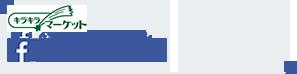 キラキラマーケット公式facebook