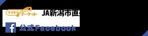 JA新潟市直売所公式facebook
