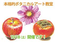 本格的ボタニカルアート 参加者募集中!