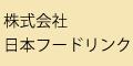12日本フードリンク