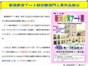 2015新潟教育アート展キャプション