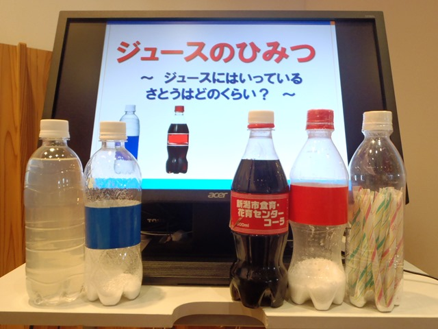 食育ランド「ジュースのひみつ ~ジュースに入っている砂糖はどの位?~