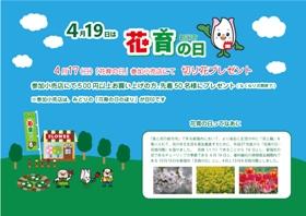 「4月19日は花育の日」4月17日(日)は参加小売店にて切り花プレゼント!!