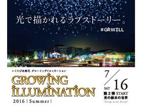 GROWING ILLUMINATION 2016 ~光の絵本の世界~