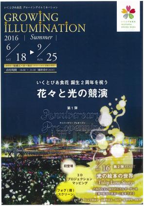 いよいよスタート!いくとぴあ食花サマーイルミネーション-Anniversary Pre-opening-
