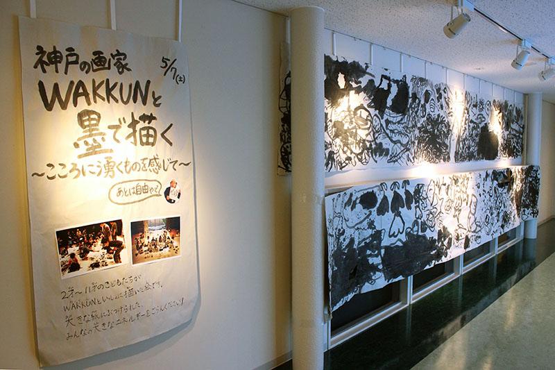 「神戸の画家WAKKUNと墨で描く~こころに湧くものを感じて~」で制作した作品を展示しています!