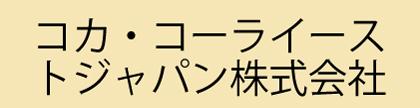 02コカ・コーライーストジャパン株式会社