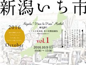 新潟いち市in秋の収穫感謝祭