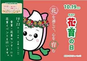 10月19日は『花育の日』~花を通じて、心を育む~
