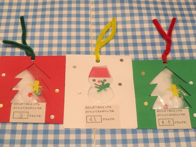 食育ランド「塩をつかってクリスマス飾り作り」