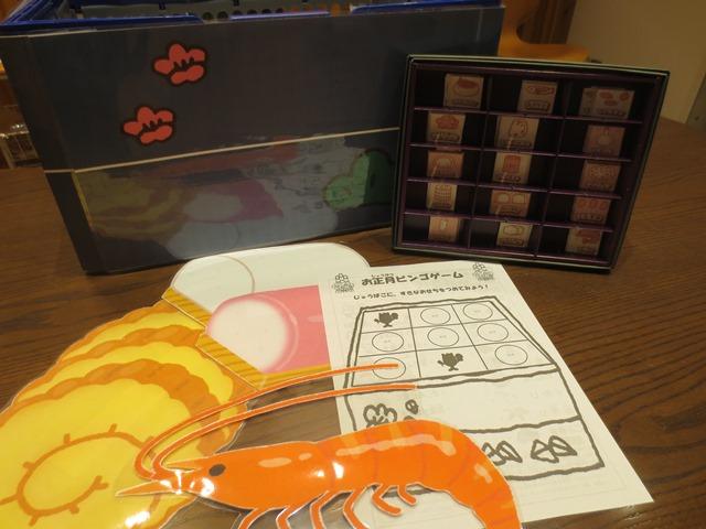 食育ランド「お正月ビンゴゲーム」