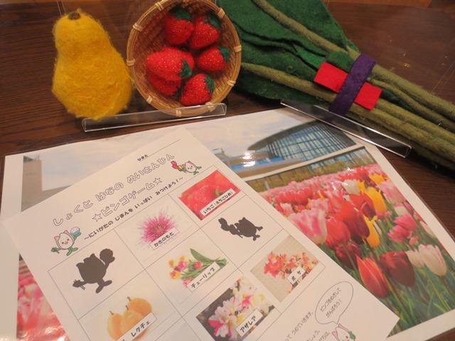食育ランド「食育ビンゴゲーム」