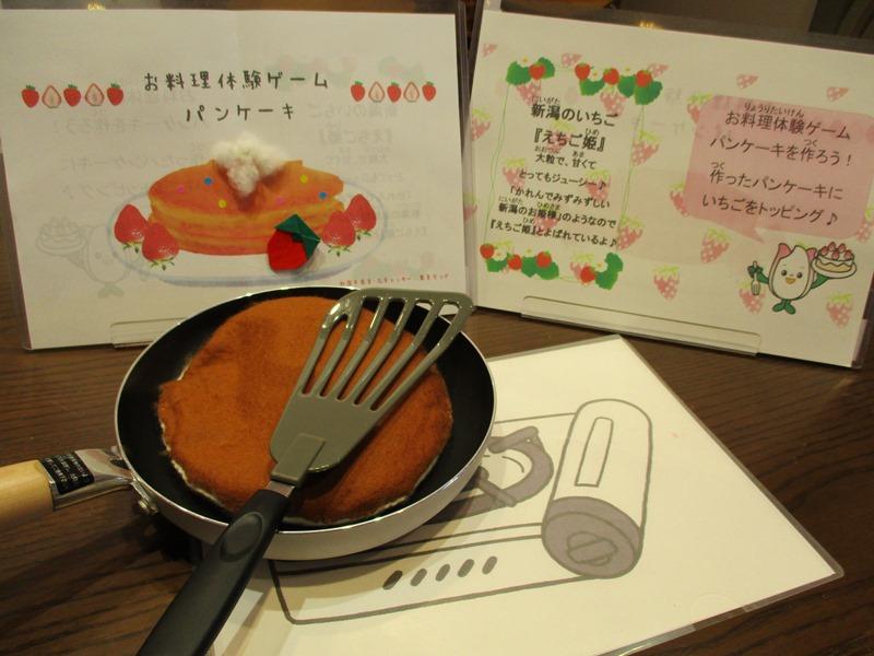 食育ランド「料理体験ゲーム~パンケーキを作ろう~」
