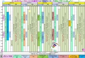 170503GWSP計画チラシ