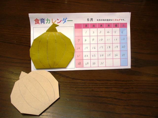 食育ランド「食育工作 食育カレンダーを作ろう」