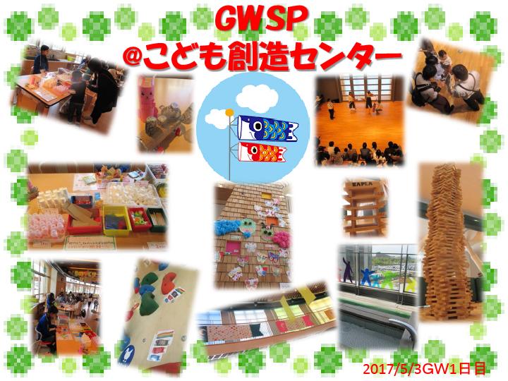 いくとぴあ食花GWSP1日目!