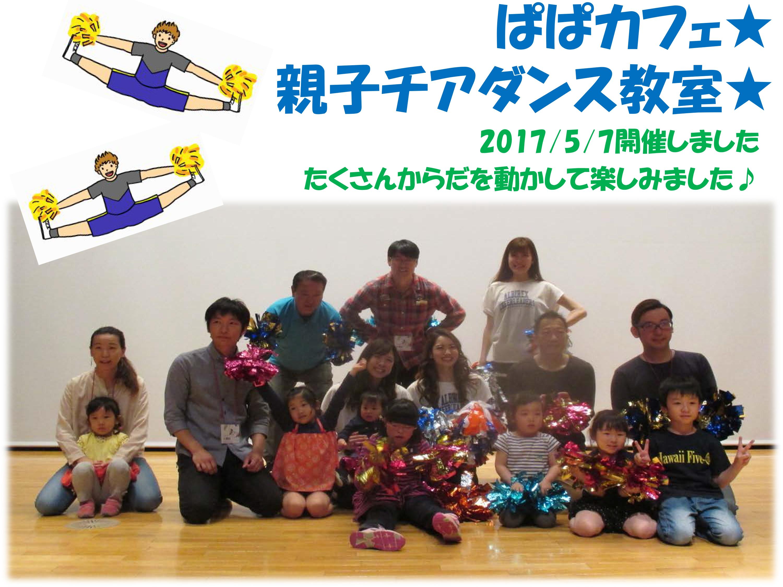 親子チアダンス教室開催しました!