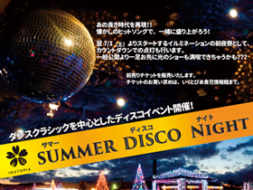 SUMMER DISCO NIGHT