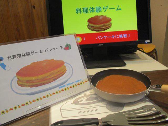食育ランド「料理体験ゲーム パンケーキを作ろう」