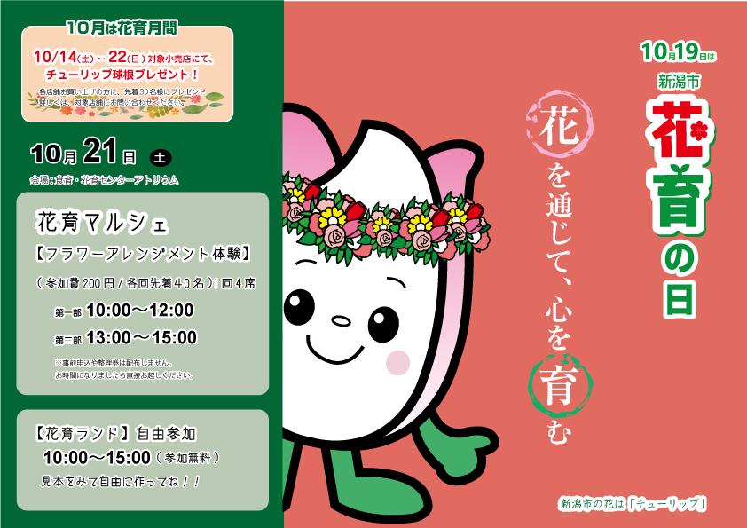 新潟市【花育の日】10月21日(土)イベントやるよ!!