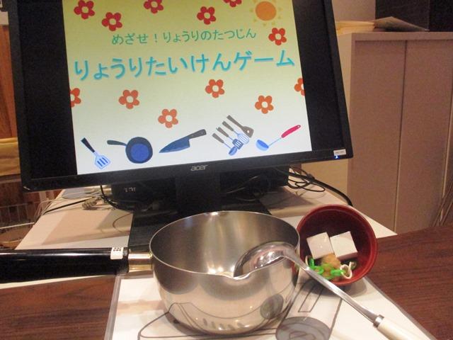 食育ランド「料理体験ゲーム みそしるをつくろう」