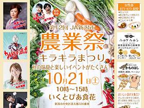第12回JA新潟市農業祭 キラキラまつり