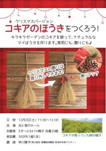 コキアのほうきA3ポスター (1)