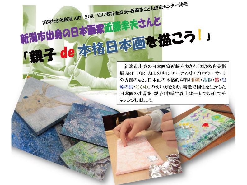 新潟市出身の日本画家近藤幸夫さんと「親子de本格日本画を描こう!」