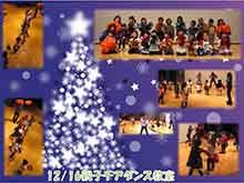 12月16日(土)「あるチア訪問隊★親子チアダンス教室」開催しました!