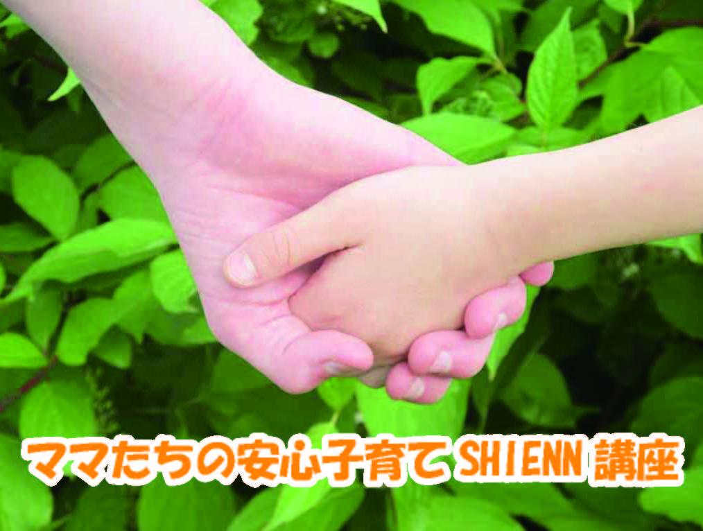 ママたちの安心子育てSHIENN講座