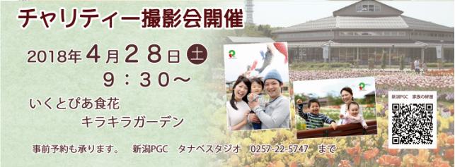 キラキラガーデンにて家族の絆展「チャリティー撮影会」開催!