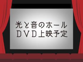 光と音のホールDVD上映予定(11月18日~11月24日)