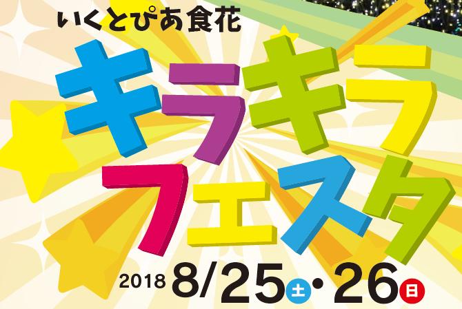 いくとぴあ食花8大イベント第3弾!キラキラフェスタ!!