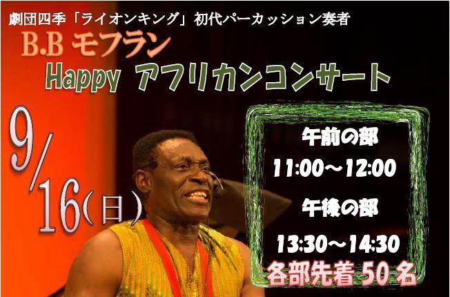 劇団四季「ライオンキング」パーカッション奏者演奏Happyアフリカンコンサート開催!
