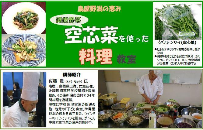 【要申込】鳥屋野潟の恵み!健康野菜「空芯菜」(クウシンサイ)を使った料理教室を開催します!