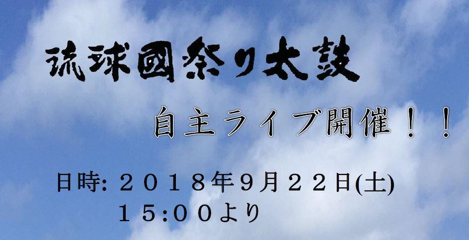 琉球國祭り太鼓ライブ開催!