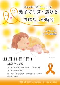 オレンジリボンキャンペーン-1