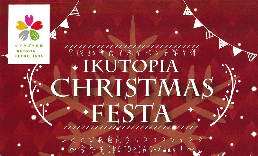 いくとぴあ食花 クリスマスフェスタ~今年もIKUTOPIAでX'mas!~