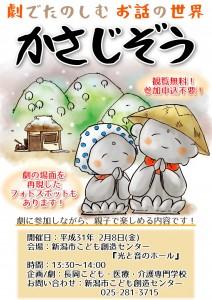 演劇ポスター【長岡こども・医療・介護専門学校】