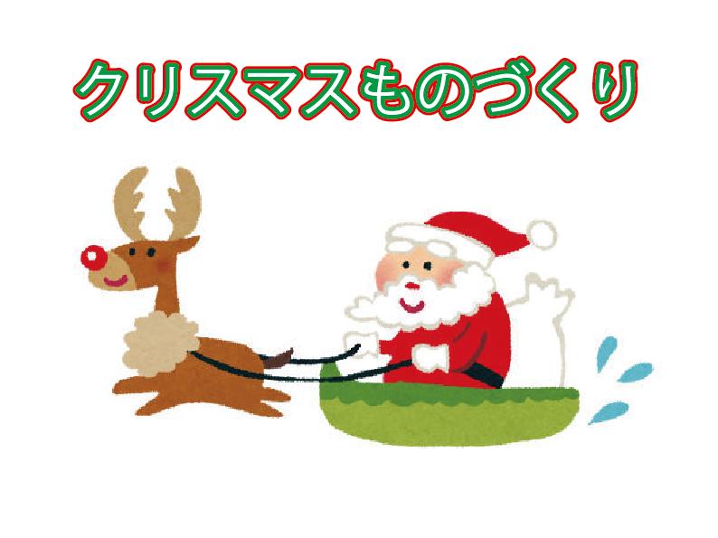 クリスマスものづくり〈クリスマスフェスタ〉