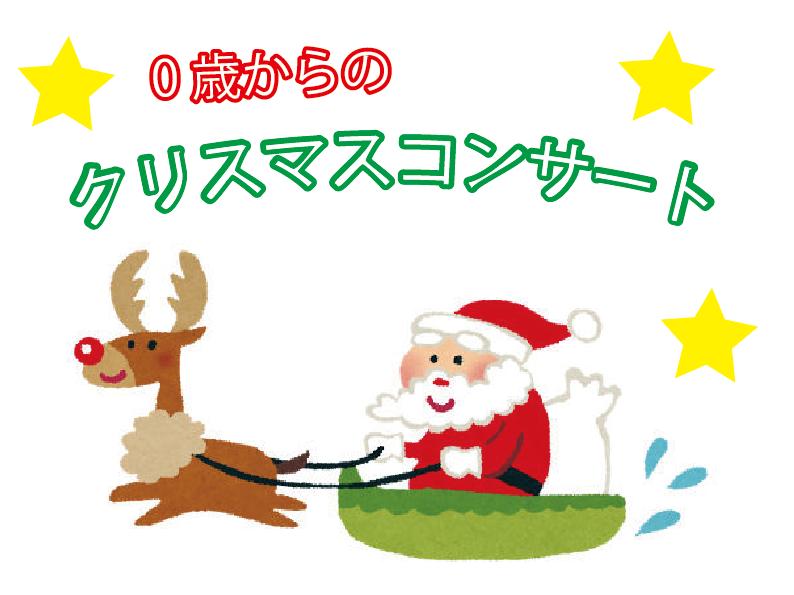 要予約 0歳からのクリスマスコンサート〈クリスマスフェスタ〉