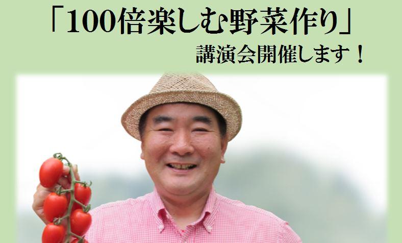 《趣味の園芸》でおなじみ、藤田智先生の講演会を開催します。