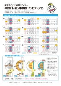 休館カレンダー2019年度-圧縮済み