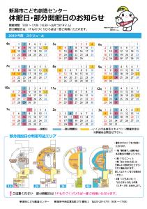 こども休館カレンダー2019年度