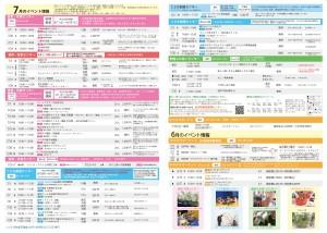 【3校】通信vol.073裏(内側)