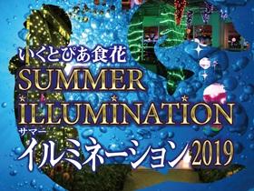 いくとぴあ食花 SUMMER ILLUMINATION 2019