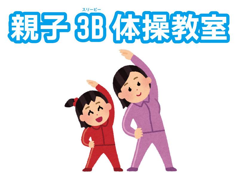 要申込 小さなキッズとママの時間「親子3B体操教室」9月