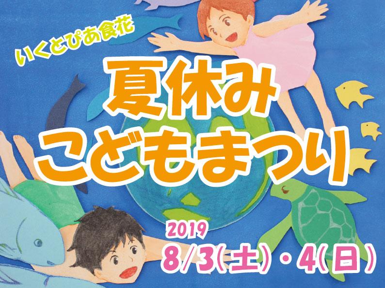 【8大イベント第4弾】夏休みこどもまつり
