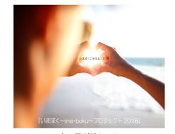 いまぼく~ima-boku~プロジェクト2019災害復興支援チャリティーイベント