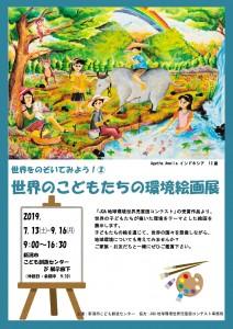 【ポスター】環境絵画展